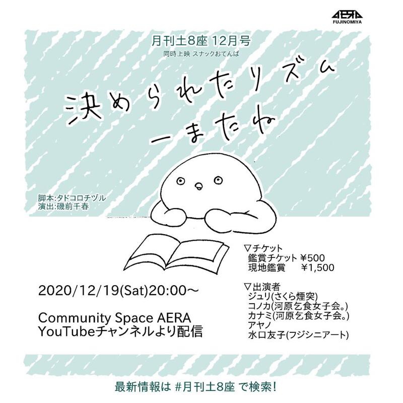 【ツチヤにモテ期到来!?】12/19.20 オンライン演劇配信の感想!