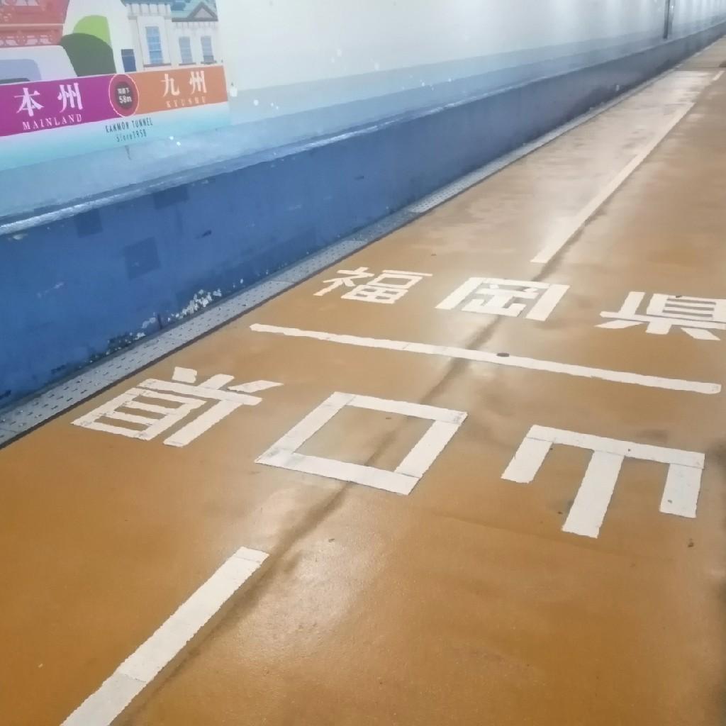 関門トンネル(人道)を歩きながら