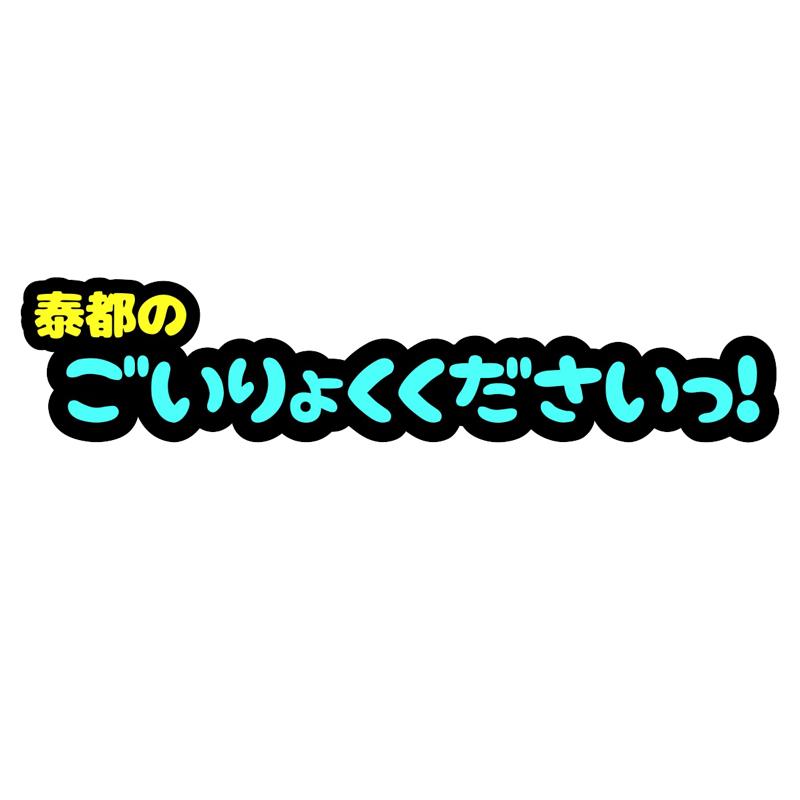 泰都のごいりょくくださいっ!#6~祝?番組Twitter開設!~