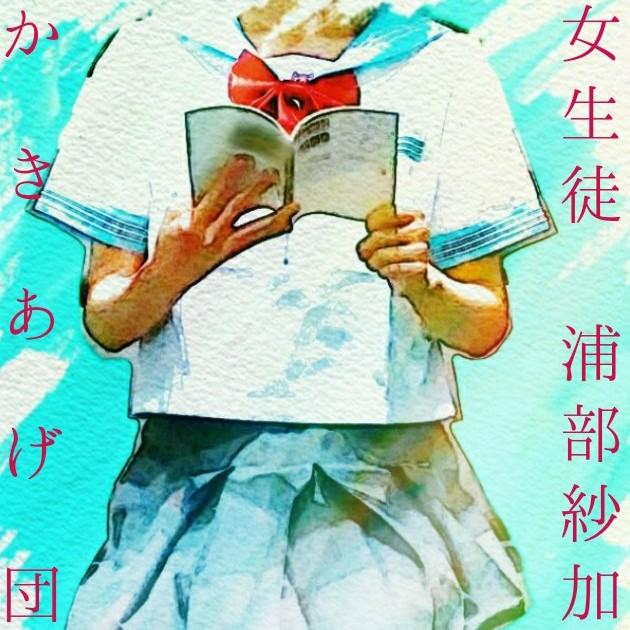 朗読『女生徒 浦部紗加』feat.かきあげ団 ③