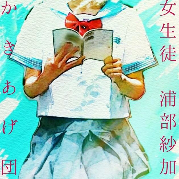 朗読『女生徒 浦部紗加』feat.かきあげ団 ⑤