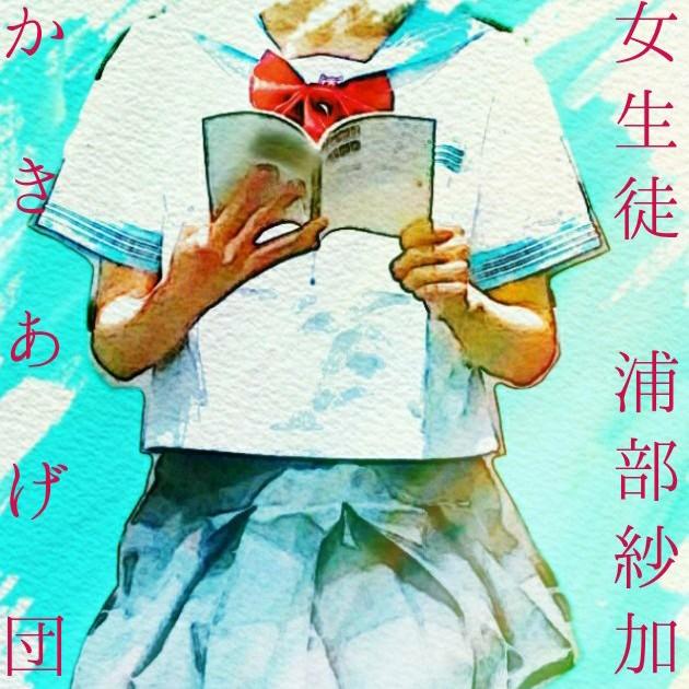 朗読『女生徒 浦部紗加』feat.かきあげ団 ⑥