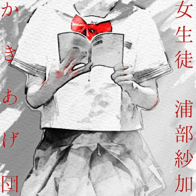 【NG版】朗読『女生徒 浦部紗加』feat.かきあげ団 ⑧完