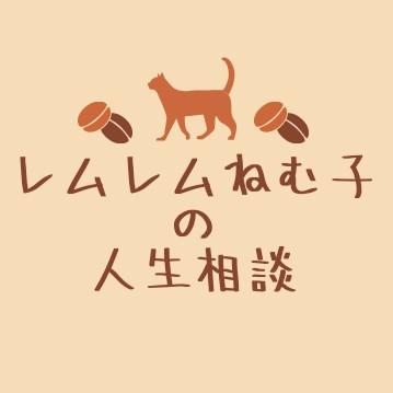 ねむ子、初オンライン飲み会の感想◎第11回