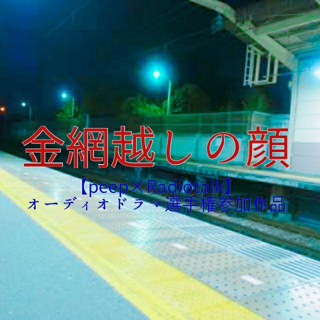 【ホラー】金網越しの顔*オーディオドラマ選手権【女声】