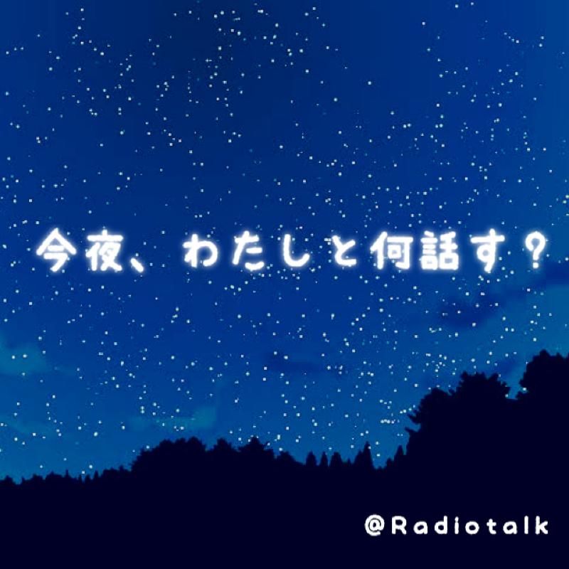 今夜、私と何話す?