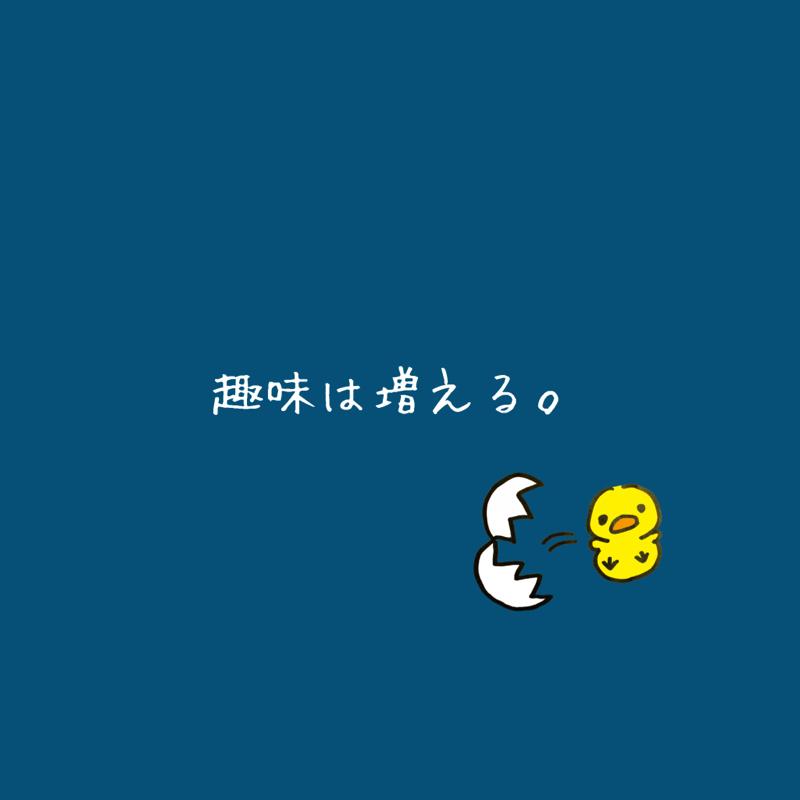 趣味で語学の勉強を始めました。