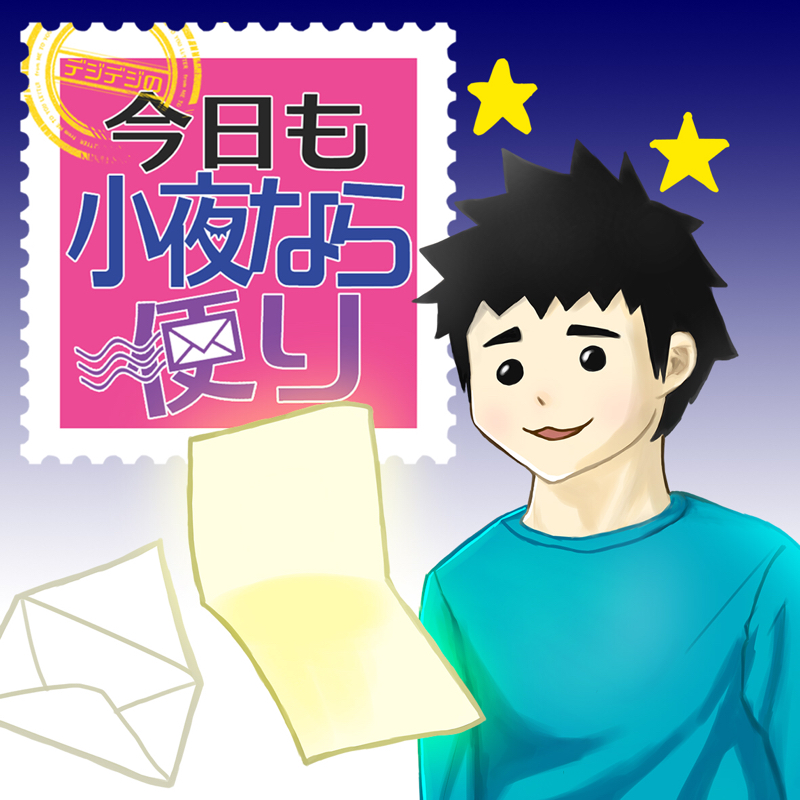 第525回 初ゲスト!2,3年ぶりの対面