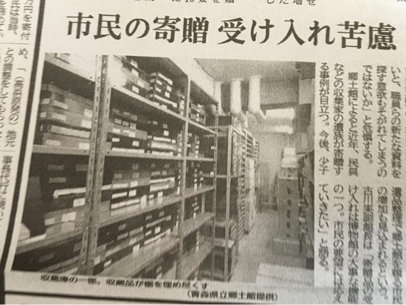 博物館収蔵庫のスペース不足について