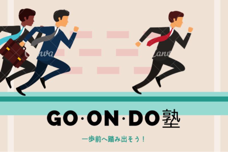 第12話 オンラインサロン「GO・ON・DO塾」について