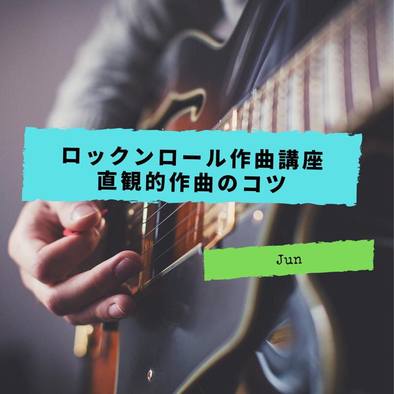 Junのロックンロール作曲講座第二回目