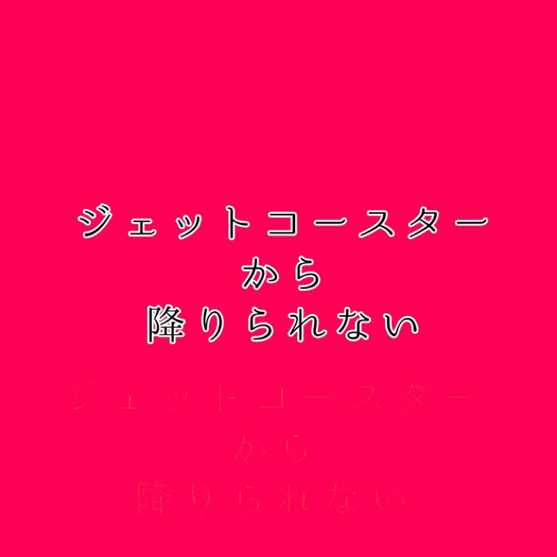 #10 「ボヘミアン・ラプソディ」感想