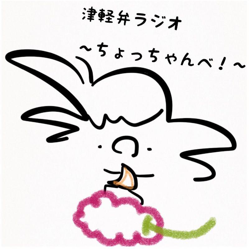 #35-3 □橋本の Ann Chan Radio