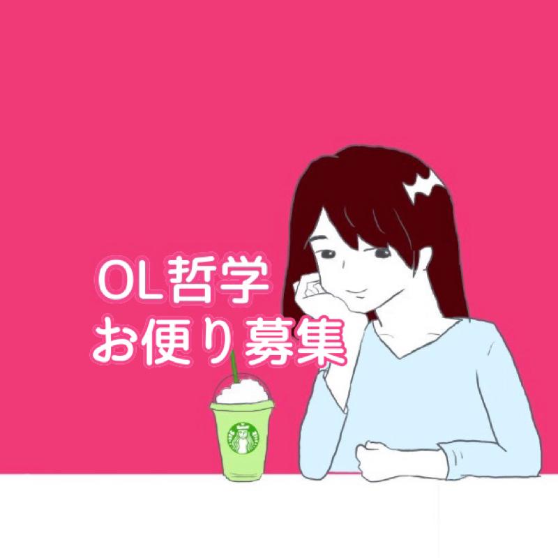 OL哲学 【お便り募集】のお知らせ〜噛まずに言えるかな?〜