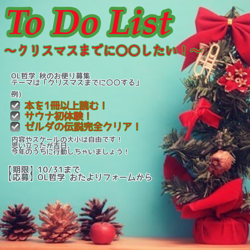 OL哲学【メール募集】クリスマスまでに〇〇する!🎅🏻