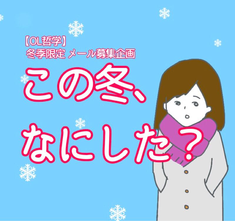 OL哲学 この冬、なにした?前編【おたより読みます】