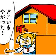 報道特別番組 台所にゴキブリ(現場から生中継)3