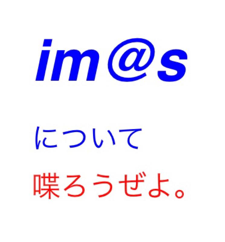 第12回「ミリ6th神戸day1に参加出来なかった男の嘆き」