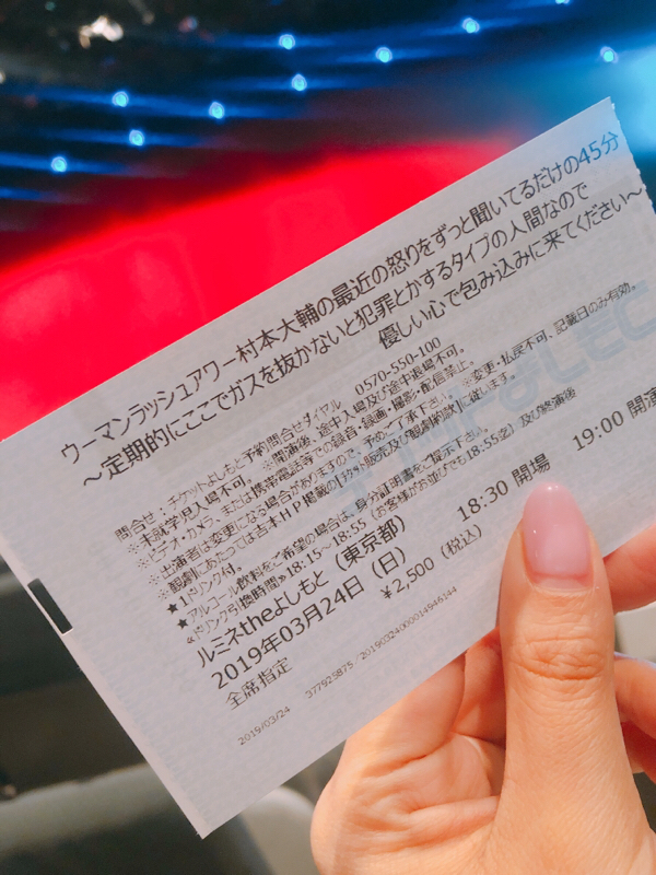#28 ウーマンラッシュアワー村本さん の独演会を褒めまくる