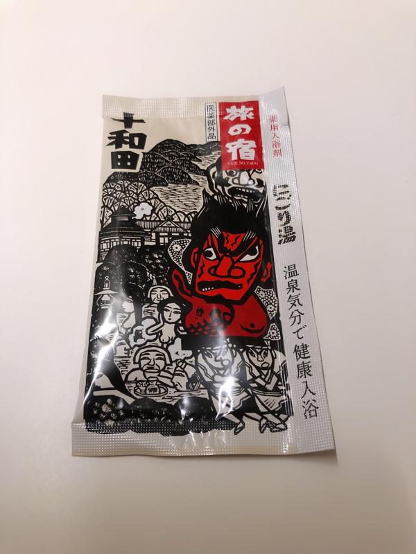 #96 十和田の湯♨️とオリンピック