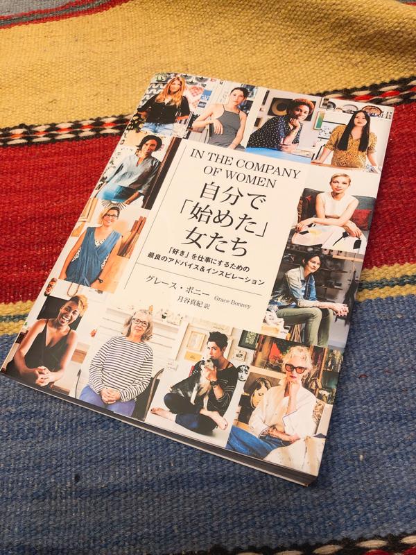 #100 最近読んだ本 「自分で始めた女たち」