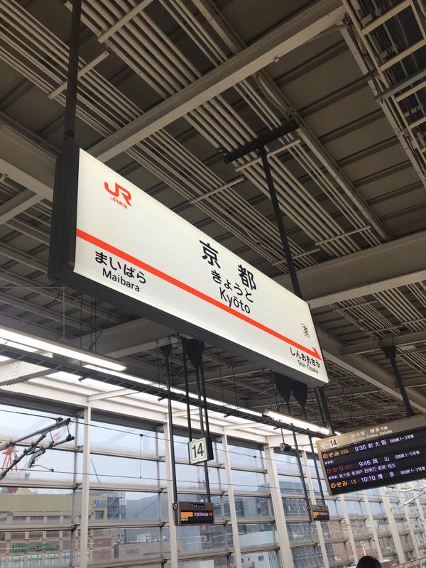 京都出張とHSPについて