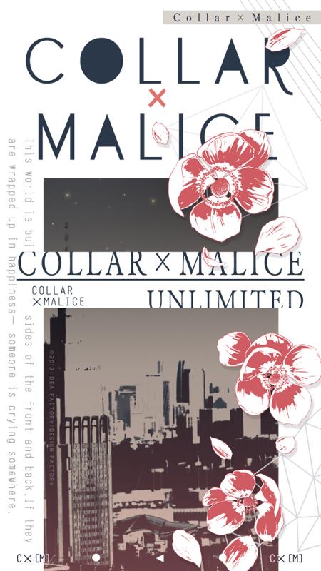 collar × maliceについて