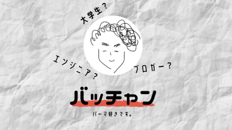 特待生になった道筋【実体験Part1】