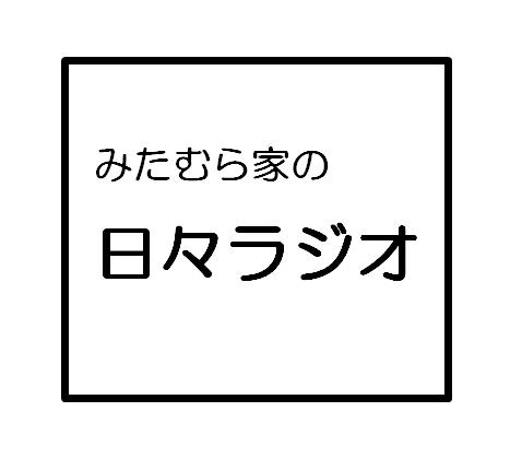 ♯11 2018大掃除振り返り会議