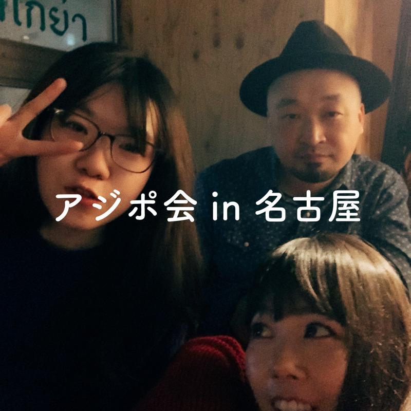#8 【音量注意】アジアの音楽を聴き倒したよ in 名古屋