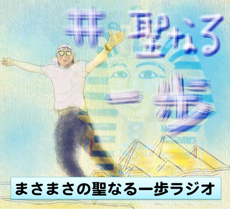 #007  『コルクラボ文化祭での4つの聖なる一歩』
