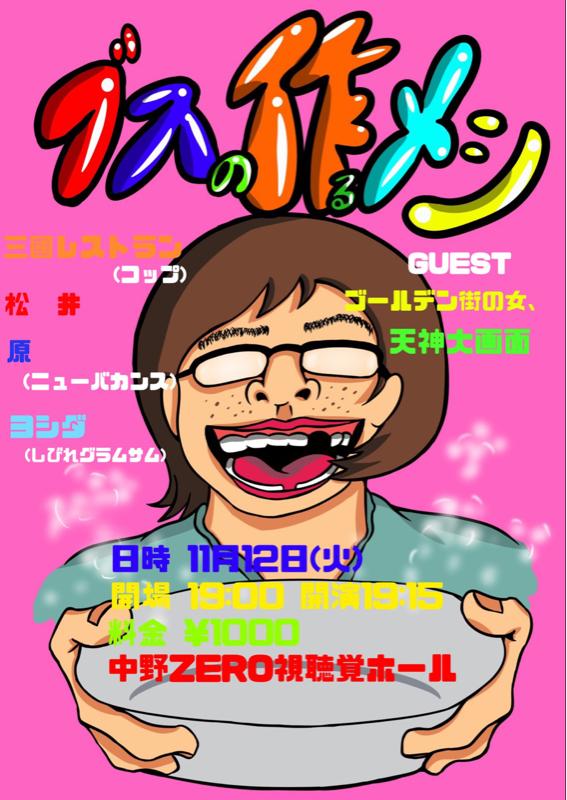 三國レストランのオールナイトミクニッポン#85『ユニットライブ前日〜!!』