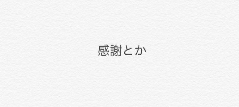 三國レストランのオールナイトミクニッポン#103『39という日』