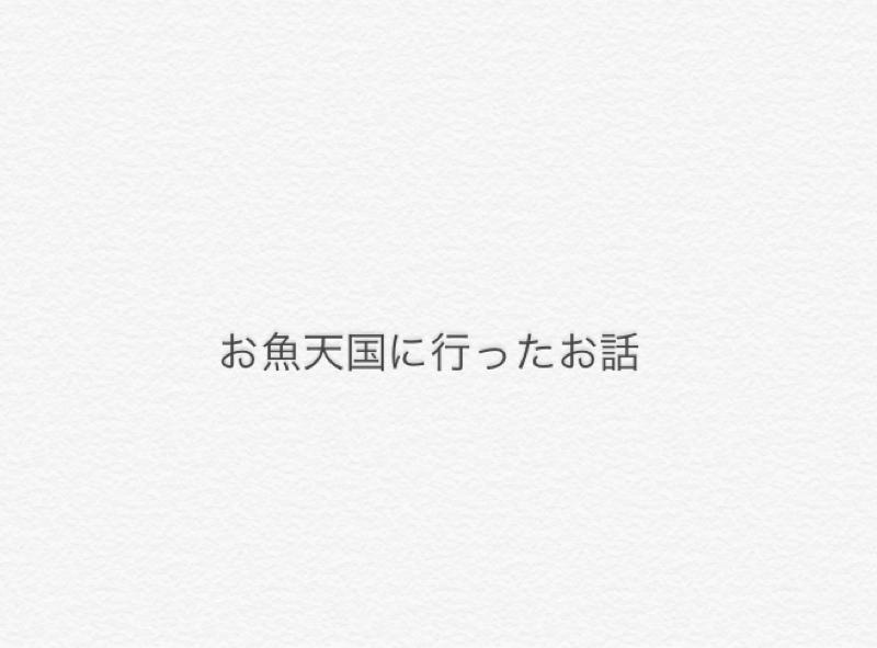 三國レストランのオールナイトミクニッポン#106『魚を食べると頭が良くなる話』