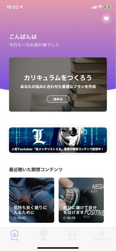 三國レストランのオールナイトミクニッポン#108『良いアプリ発見!』