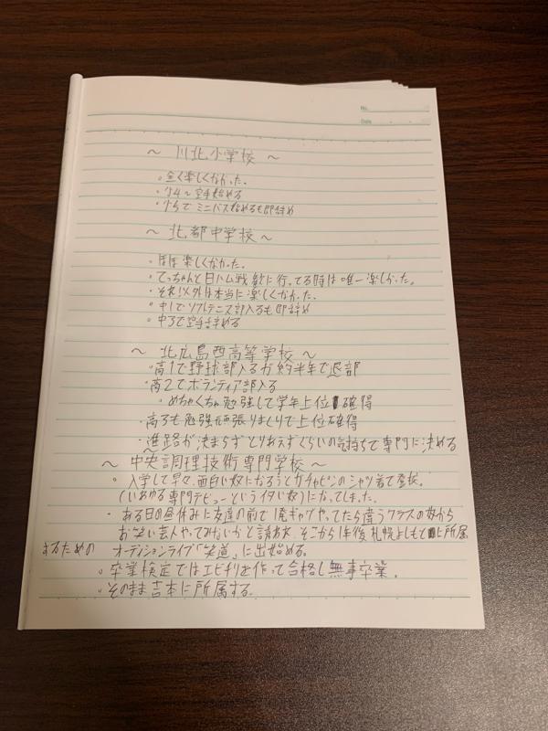 三國レストランのオールナイトミクニッポン#124『解き明かされる三國時代』