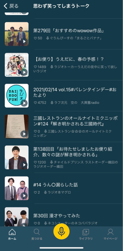 三國レストランのオールナイトミクニッポン#125『振分親方ありがとう』