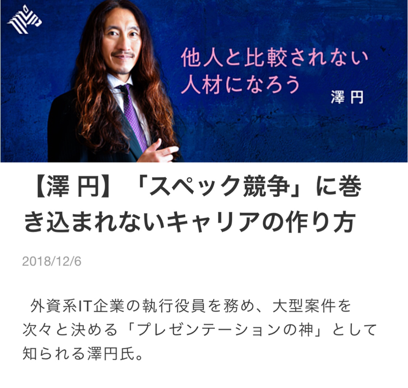 自分をコンテンツ化することとは 澤円さんのNewspics記事を読んで