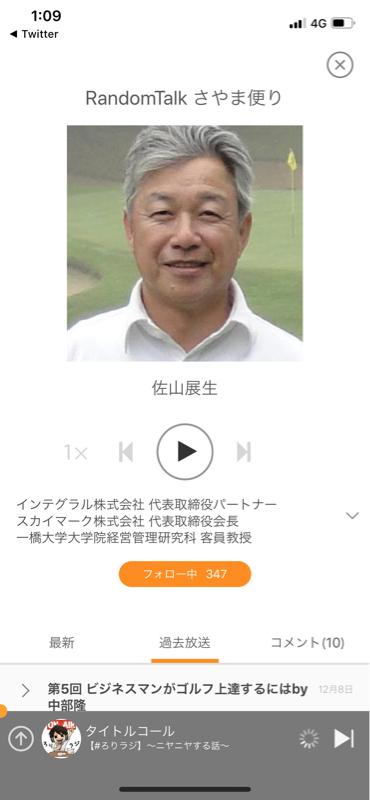 佐山さんの『10年後より10歳若い』の話に痺れたトーク