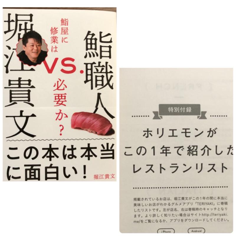 今日読んだ本 『堀江さんvs鮨職人』『なぜヒトは学ぶのか』