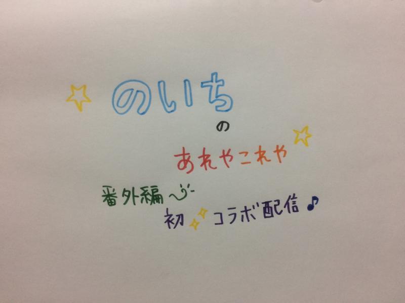 番外編☆コラボ配信 with ゆめゆんラジオ