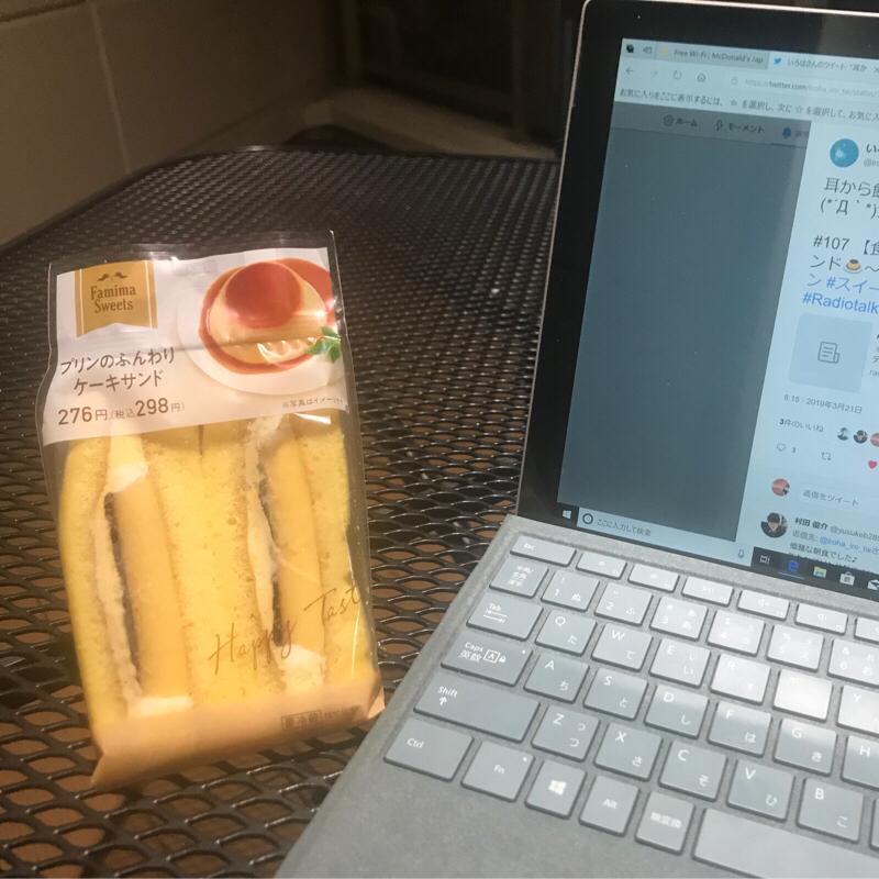 #プリンのふんわりケーキサンド 食べて感想伝えます!