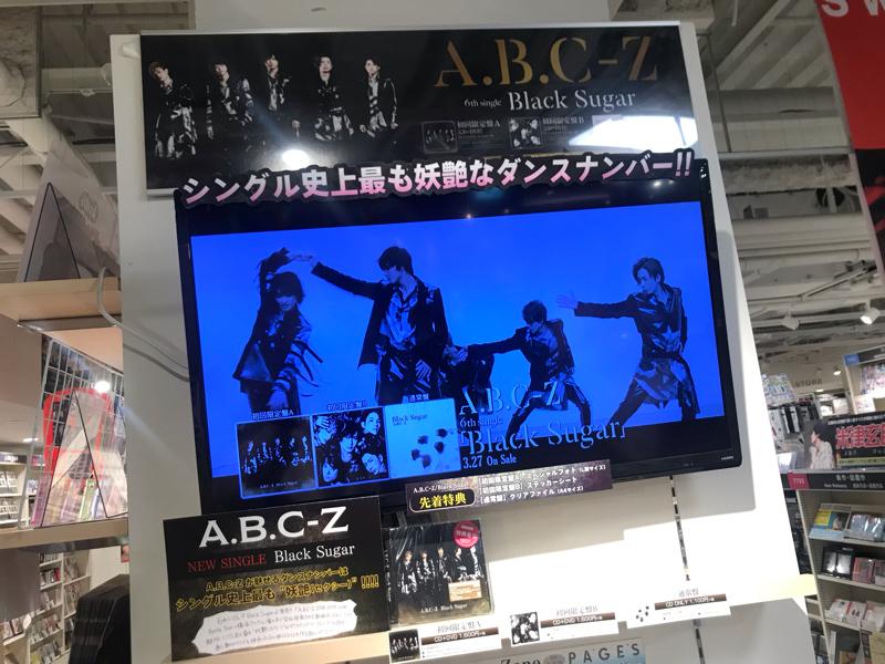 本日3/27はA.B.C-Z ♪Black Sugar発売日❣️