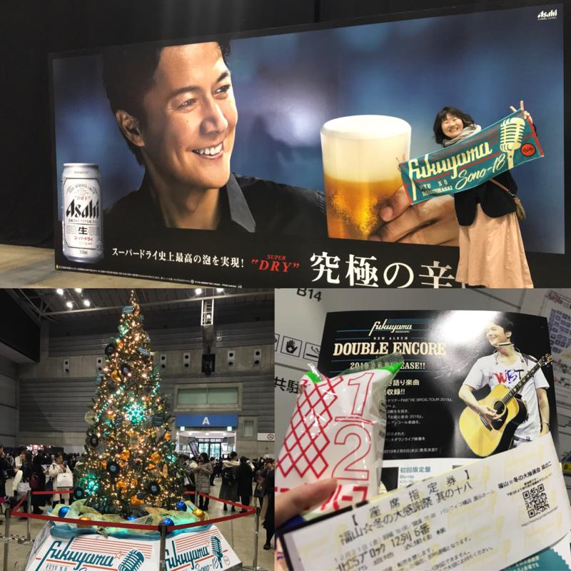 福山雅治さんライブで大好きだった会社の先輩を偲ぶ
