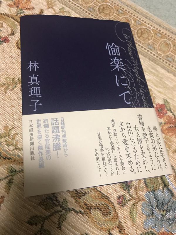 愉楽にて 読書中
