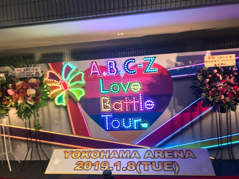 横浜アリーナでA.B.C-Zコンサート楽しんでます!