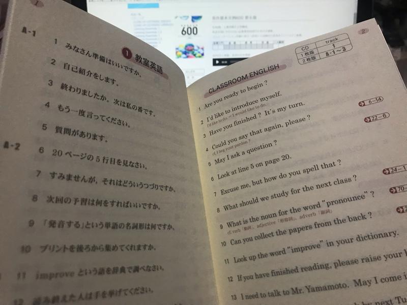これで英語の勉強しなおします!