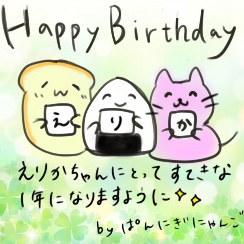 誕生日迎えて~