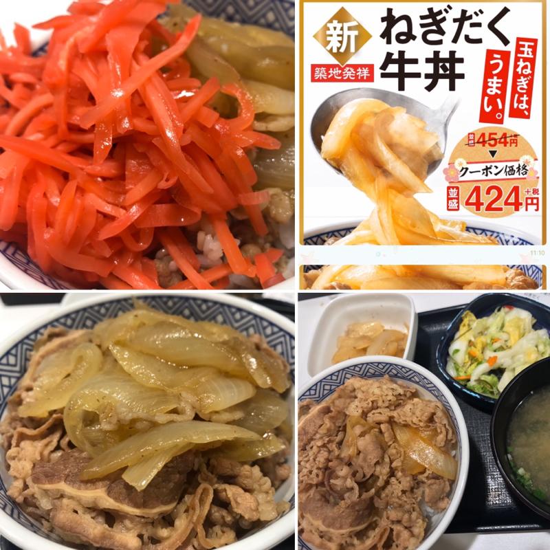 ねぎだく牛丼‼︎玉ねぎの甘さだっくだく🧡ねぎだけに!