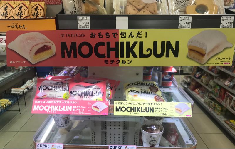 【もちもちず#1 実食】モチクルン